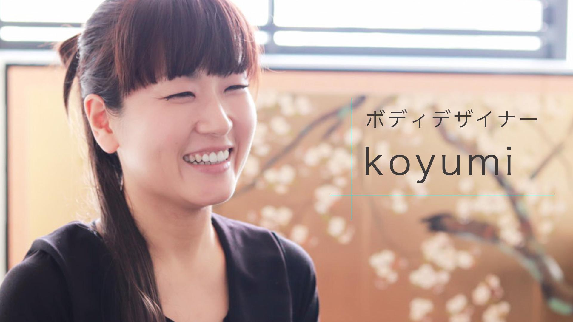 koyumi_interview_top